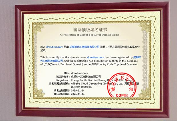 成都欧宝体育app下载地址建设公司-域名注册证书