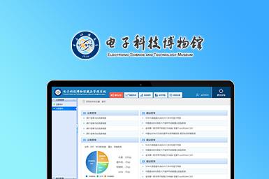 电子科技大学博物馆管理系统