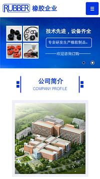 橡胶企业手机欧宝体育app下载地址建设