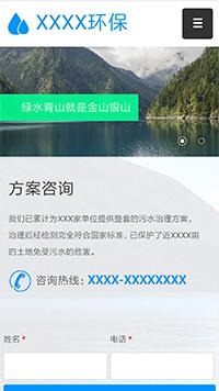 环保欧宝体育app下载地址建设模板