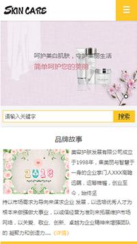 护肤产品手机欧宝体育app下载地址建设模板