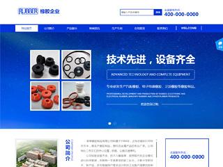 橡胶工业欧宝体育app下载地址建设模板