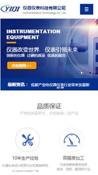 仪器仪表手机欧宝体育app下载地址建设模板
