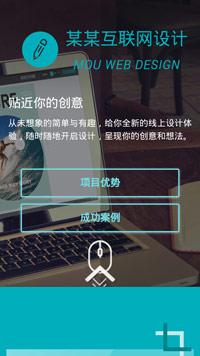 IT互联网公司手机欧宝体育app下载地址建设模板