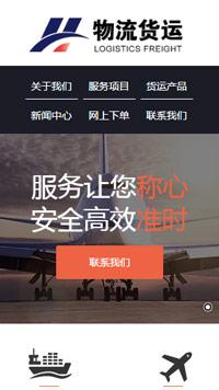 物流货运手机欧宝体育app下载地址建设模板