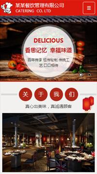 餐饮加盟手机欧宝体育app下载地址建设模板