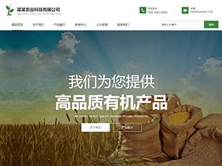 农业欧宝体育app下载地址建设模板