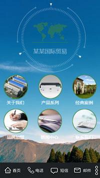 国际贸易手机欧宝体育app下载地址建设模板