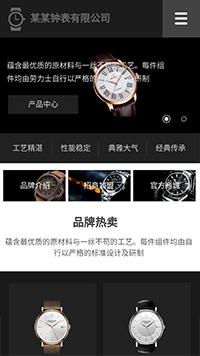 手表手机欧宝体育app下载地址建设模板