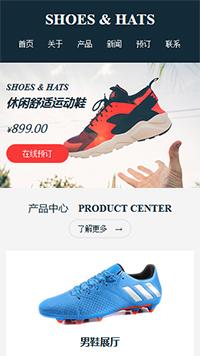 鞋帽手机欧宝体育app下载地址建设模板