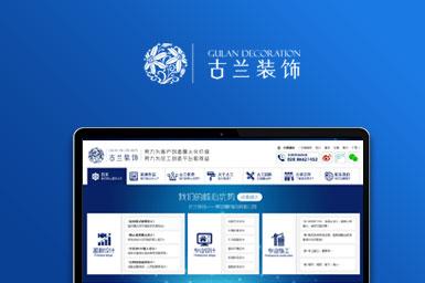 古兰装饰公司欧宝体育app下载地址建设