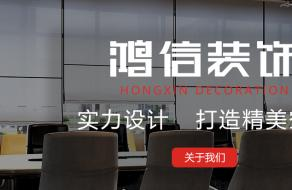 鸿信公装官网设计开发