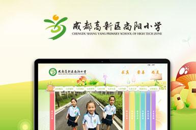 成都高新区尚阳小学官网设计
