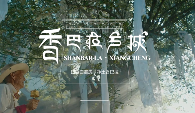 乡村旅游网站制作-案例-香巴拉乡城