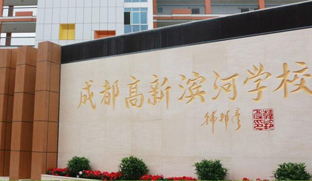学校欧宝体育app下载地址建设-案例-高新滨河学校