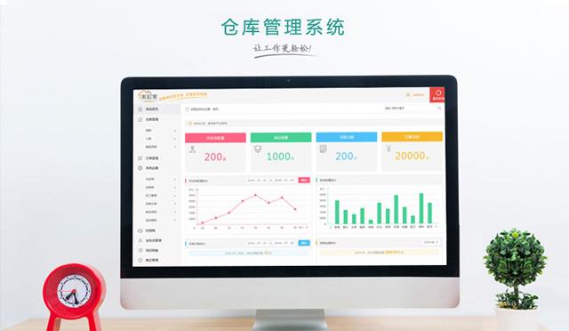 库管理系统网站开发