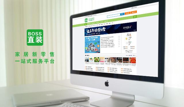 BOSS直装家居新零售网站制作 服务平台