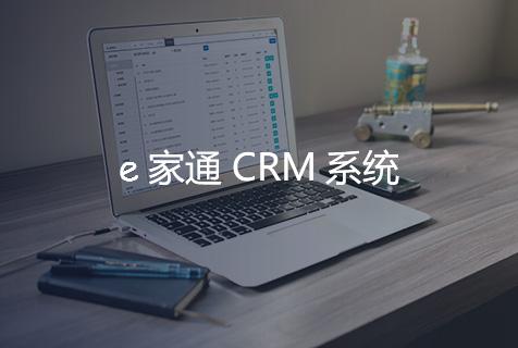 公众号报单系统·e家通CRM系统