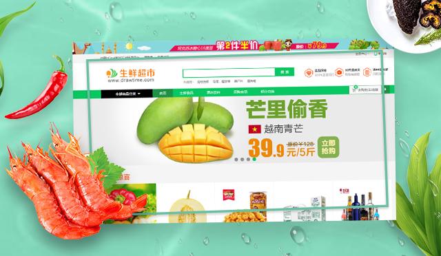 生鲜超市-生鲜电商网站建设 生鲜电商网站建设