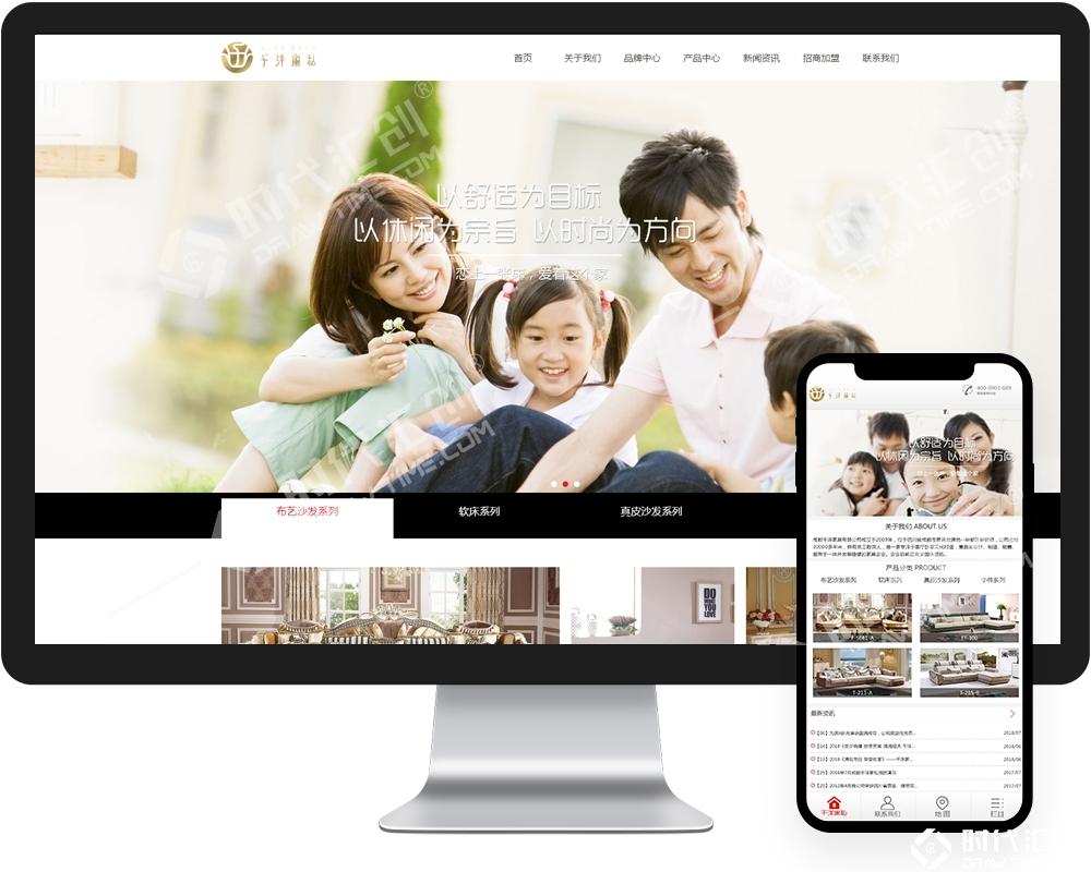 成都家具网站建设-家具网站制作-家具网站建设价格-家具手机网站建设公司