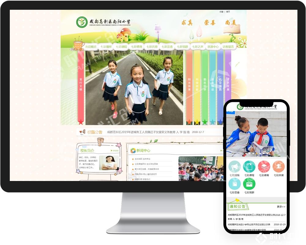 成都高新区尚阳小学学校网站建设, 成都网站建设,高新区网站建设