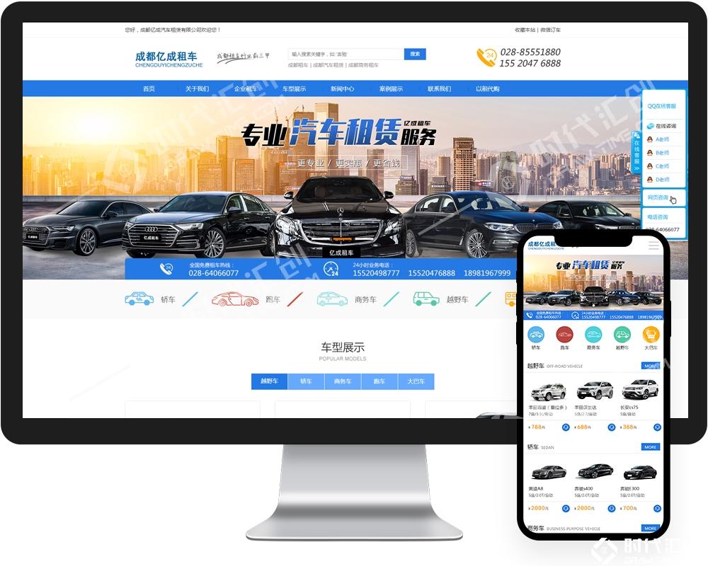 成都租车网站建设-租车企业网站制作-租车网站建设价格-租车手机网站建设公司