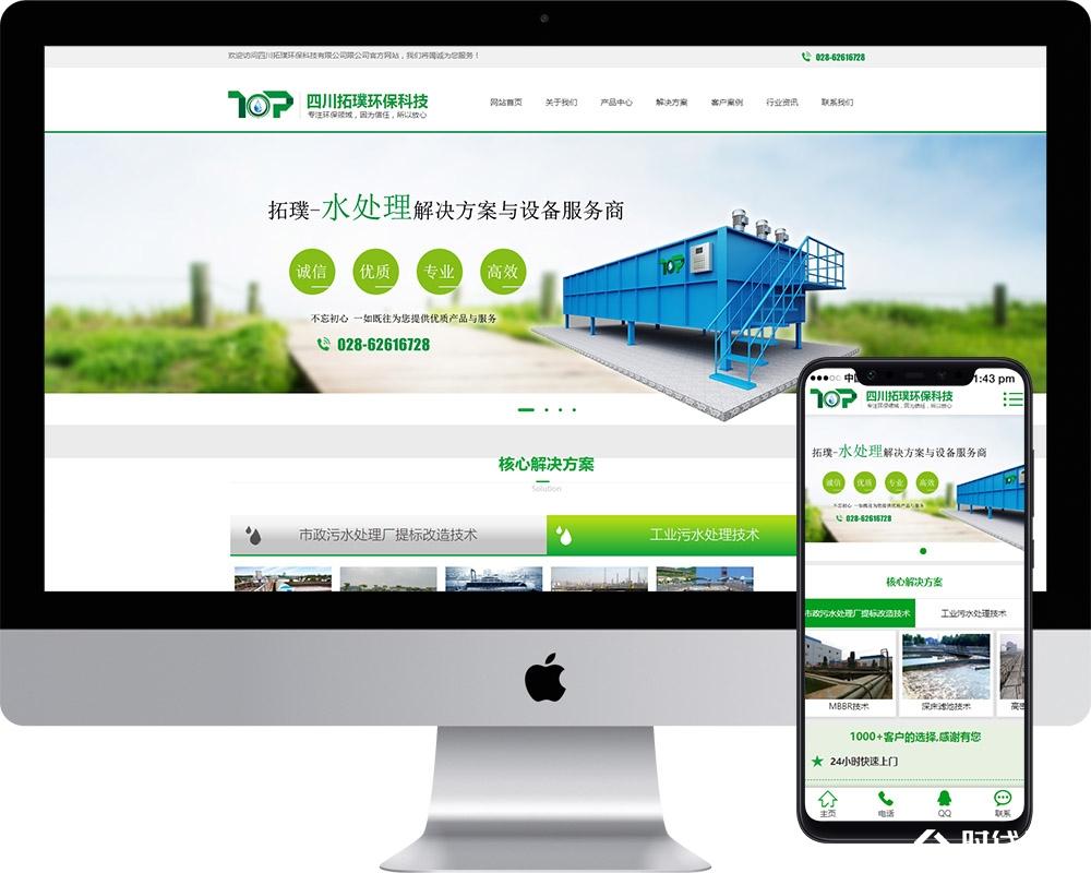 环保网站建设