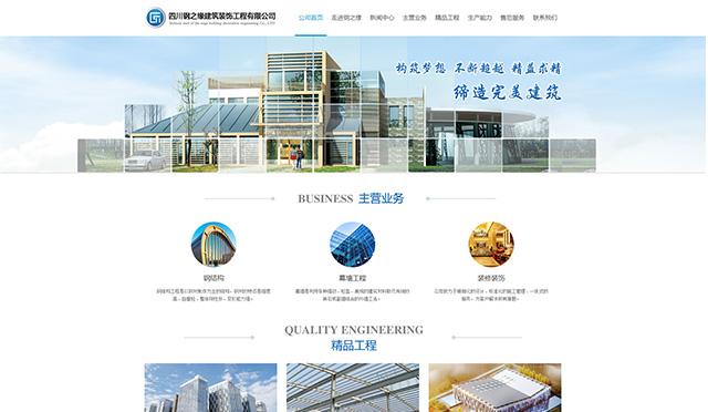 建筑装饰网站建设-钢之缘建筑装饰 建材网站建设
