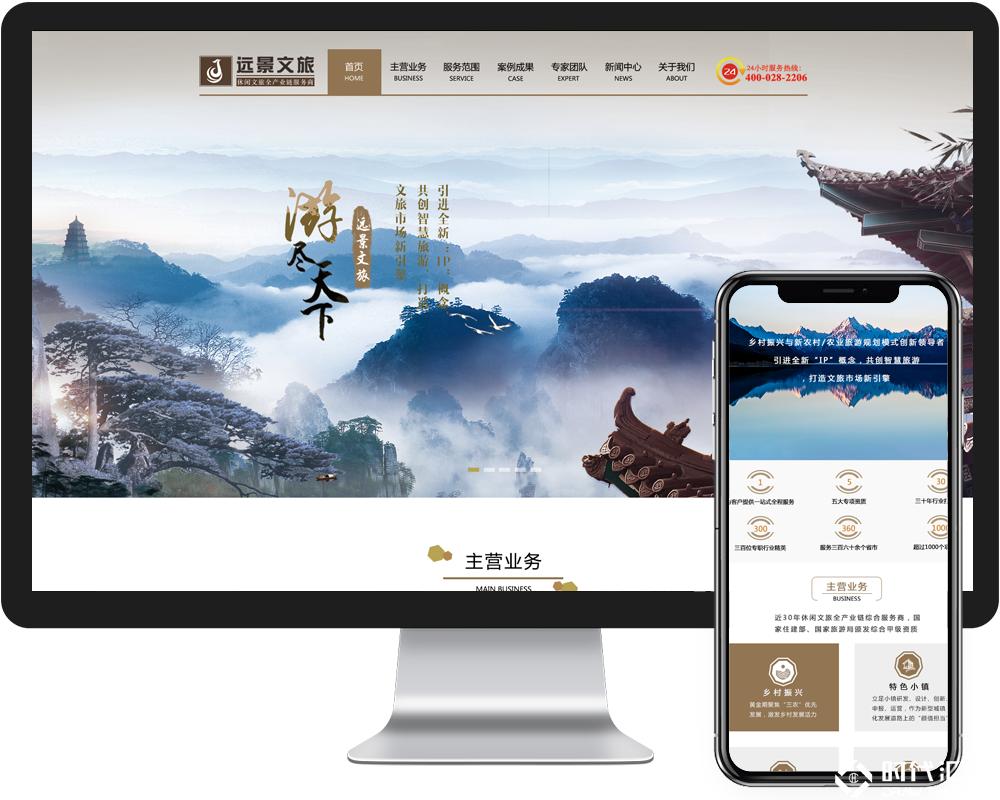 文旅规划网站建设-案例-远景文旅