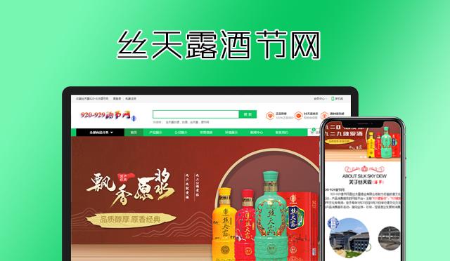 丝天露-酒电商网站建设案例 微电商网站建设