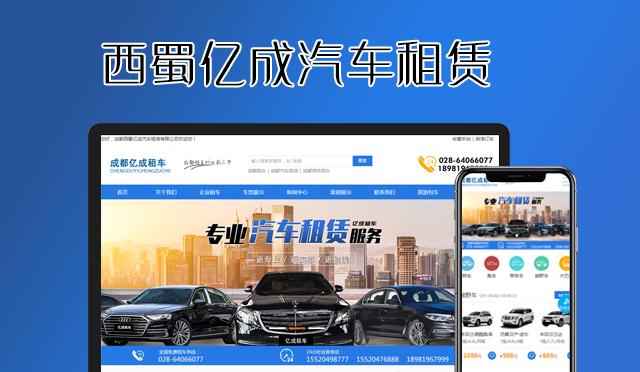 租车网站建设-亿成租车 PC网站建设 租车网站建设