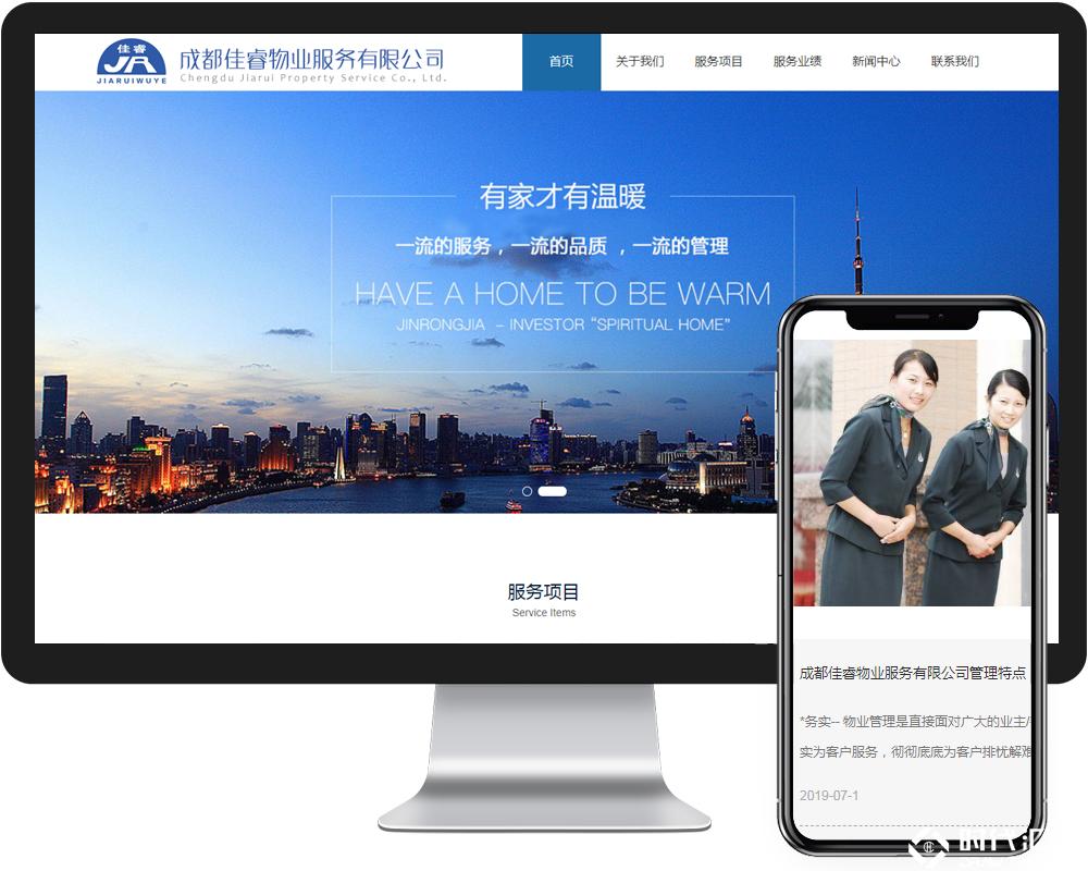 佳睿-物业网站建设