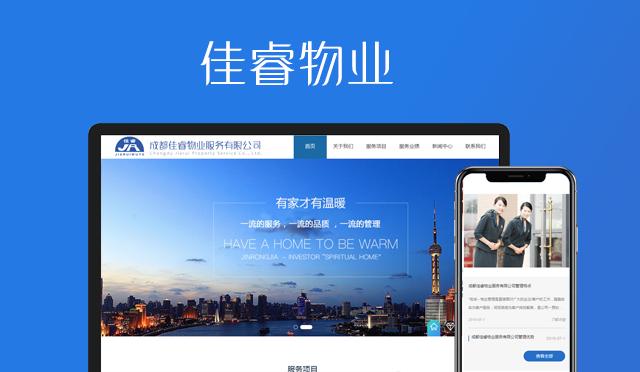 物业网站建设-佳睿服务 物业网站制作