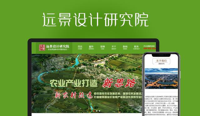 远景-农业规划网站建设案例 农业企业网站制作