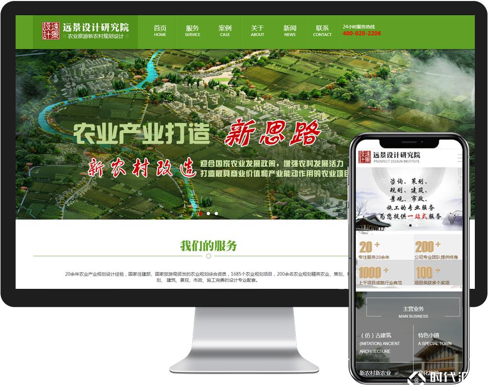 远景-农业网站建设,规划网站建设