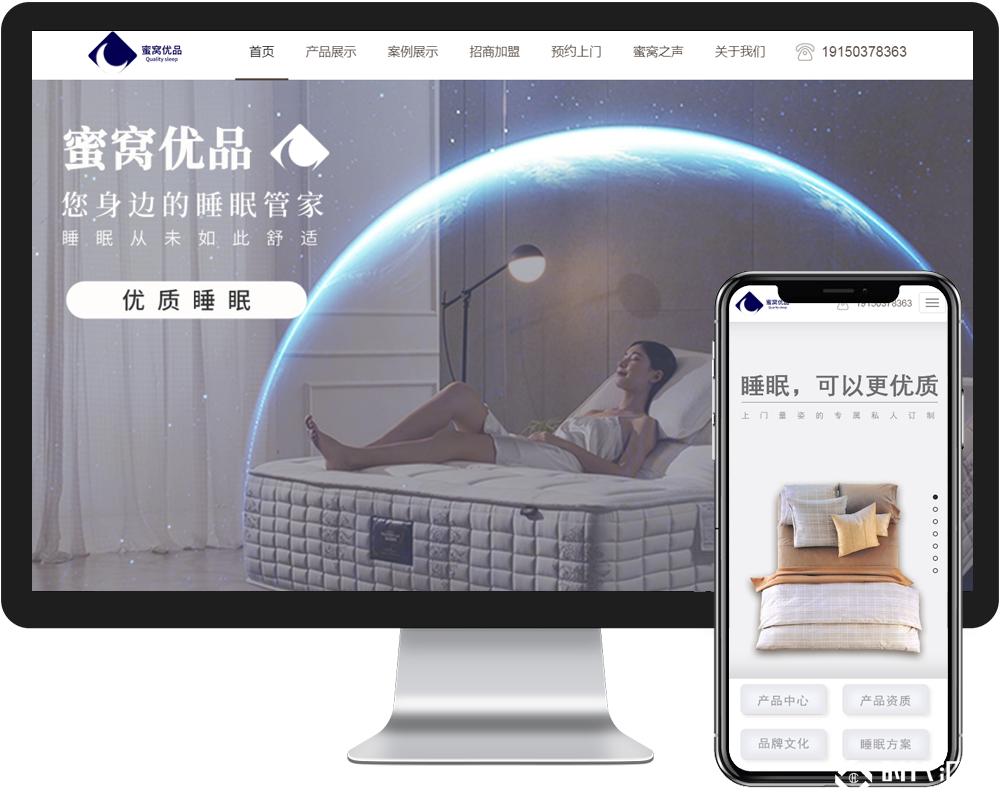 蜜窝优品-床垫营销网站建设