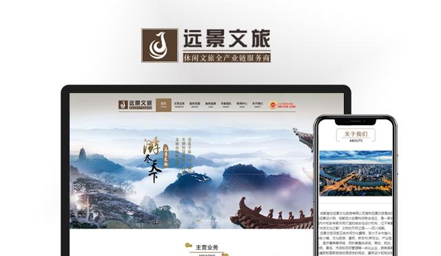 文旅规划网站建设-案例-远景文旅 旅游网站制作