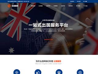 出国服务欧宝体育app下载地址建设模板