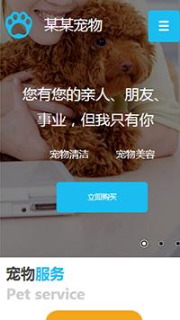 宠物欧宝体育app下载地址建设模板
