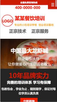 餐饮培训欧宝体育app下载地址建设模板