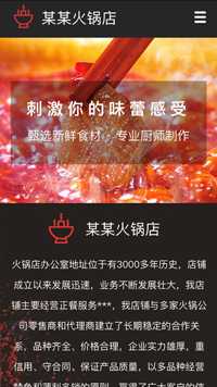 火锅店欧宝体育app下载地址建设模板