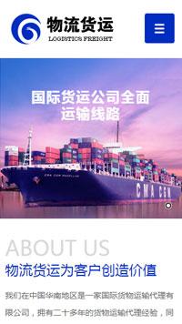 物流货运欧宝体育app下载地址建设模板