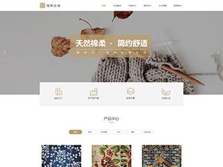 纺织公司欧宝体育app下载地址建设模板