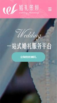 婚庆公司欧宝体育app下载地址建设模板