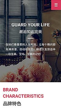 婚庆平台欧宝体育app下载地址建设模板
