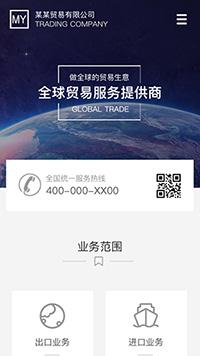 外贸手机欧宝体育app下载地址建设模板