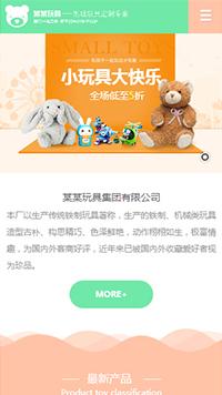 玩具欧宝体育app下载地址建设模板