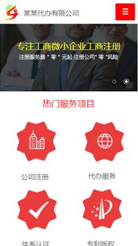 工商代办公司欧宝体育app下载地址建设模板