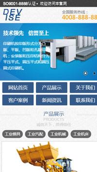 工业设备手机欧宝体育app下载地址建设模板