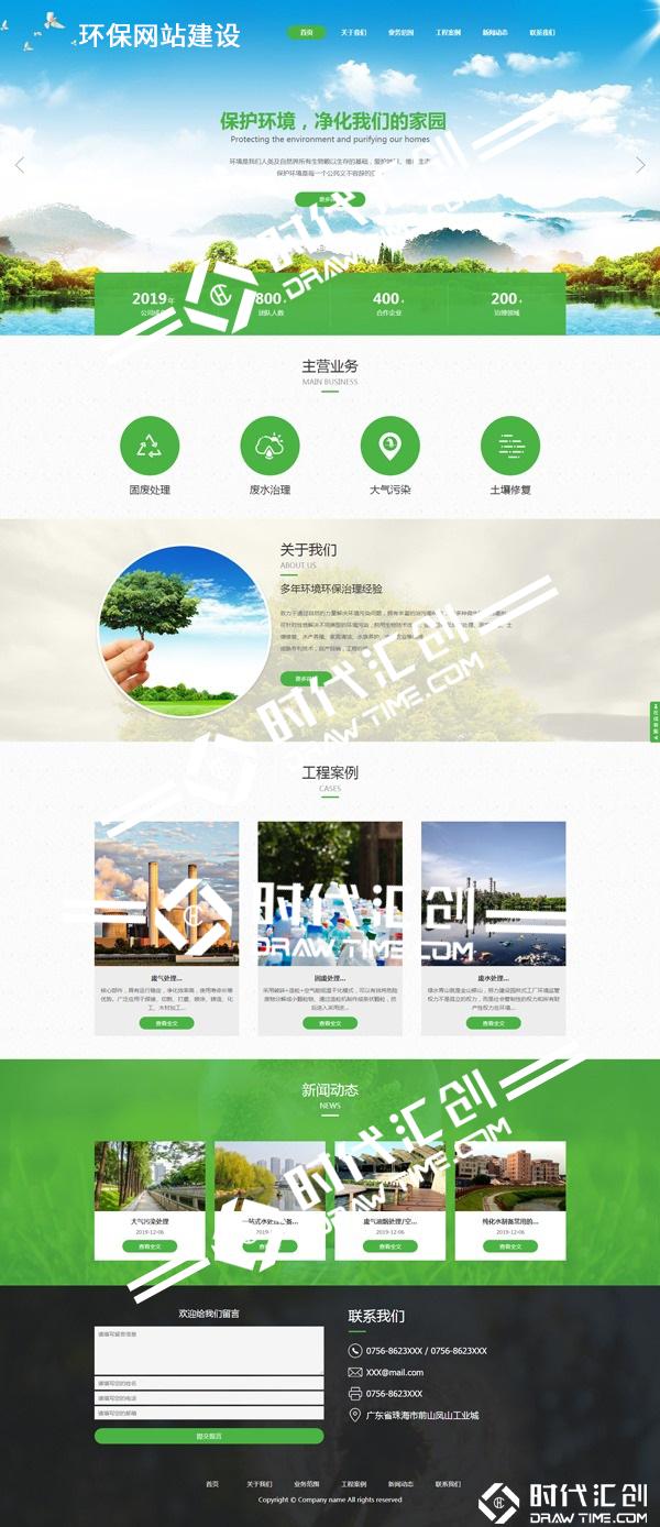 成都环保治理模板展示网站建设